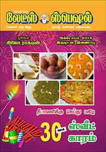Ladies Special Tamil magazine supplement Oct 2014, deepawali special cooking recipes supplementary book