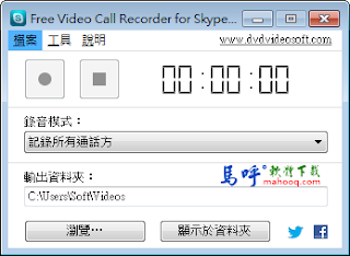 Skype 錄影錄音軟體 Free Video Call Recorder for Skype 繁體中文版