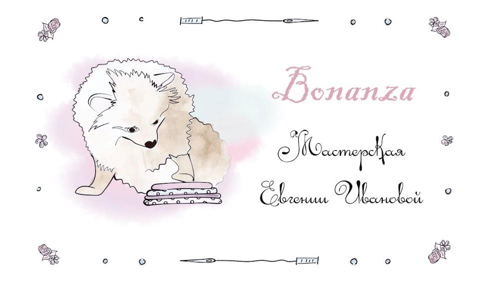 Bonanza - Мастерская Евгении Ивановой