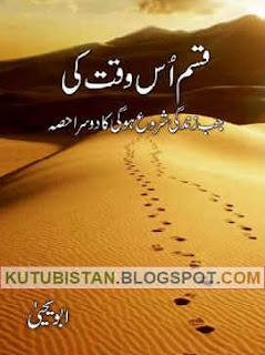 Qasam Os Waqt Ki Novel