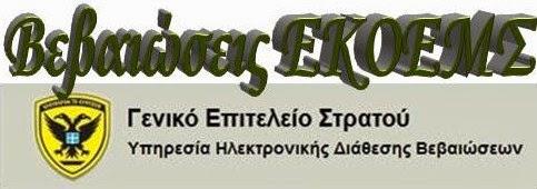 ---- Ετήσια Βεβαίωση ΕΚΟΕΜΣ ----