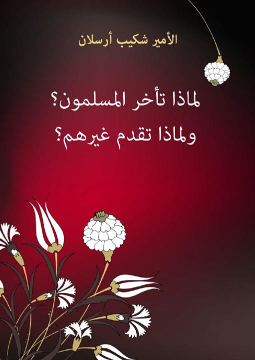 لماذا تأخر المسلمون؟ ولماذا تقدم غيرهم؟ - شكيب أرسلان pdf