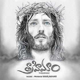 Thrahimam-telugu-Gospel-Album