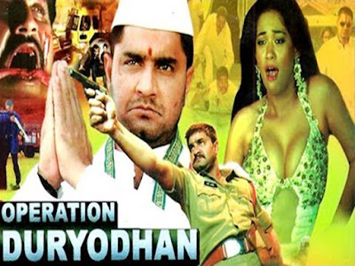 Poster Of Operation Duryodhana Full Movie in Hindi HD Free download Watch Online 720P HD