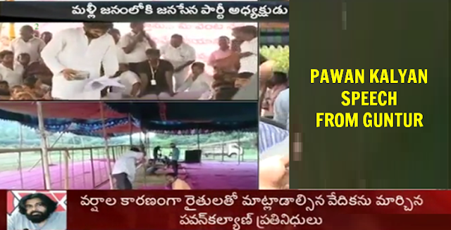 PAWAN KALYAN SPEECH FROM PENUMAKA GUNTUR - FARMERS LANDPOOLING ISSUE
