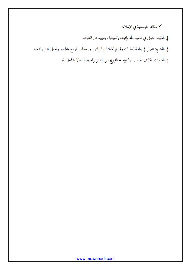 الاسلام دين الوسطية و الاعتدال