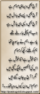 mosam shayari, urdu poetry, barish poetry