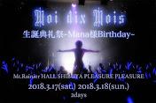 Moi dix Mois 生誕典礼祭〜Mana様Birthday〜