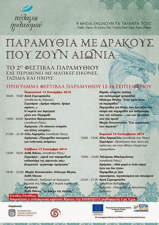 Φεστιβάλ Παραμυθιών στην Ικαρία!