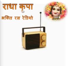 Bhakti Ras Radio