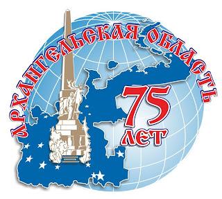 Правительство Архангельской области