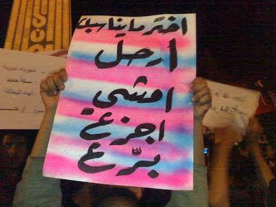 صور لافتات الثورات العربية 2011-منتهى