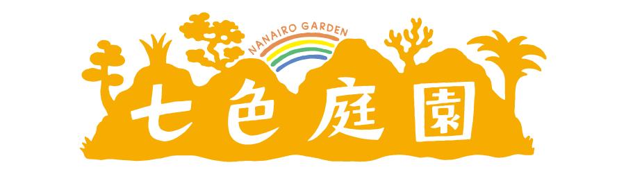 植木屋七色庭園