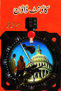 Count Down Novel By Aleem ul Haq Haqi pdf