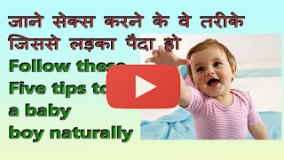 how to have a baby boy naturally male child diet early tips positions