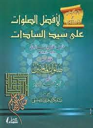 Kitab Afdhal Shalawat