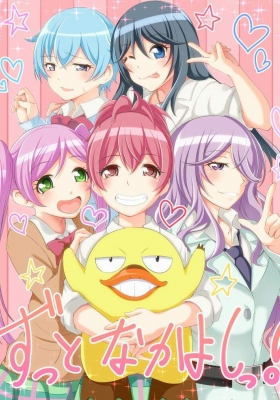 Sabagebu! -Survival Game Club!-