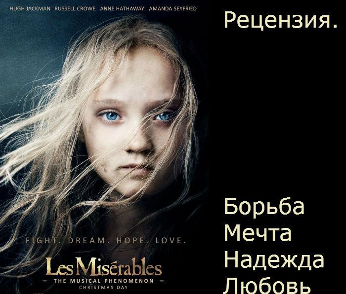 """Рецензия на мюзикл """"Отверженные"""" (Les Misérables)"""
