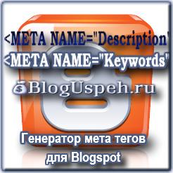 Генератор мета тегов для Blogspot