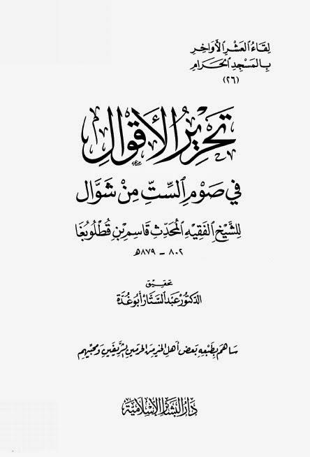 تحرير الأقوال في صوم الست من شوال - لابن قطلوبغا الحنفي pdf
