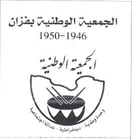 الجمعية الوطنية بفزان