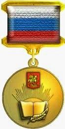 """Школа награждена золотой медалью """"Элита российского образования"""" Всероссийского конкурса"""