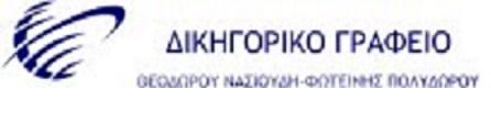 ΔΙΚΗΓΟΡΙΚΟ ΓΡΑΦΕΙΟ Θεοδωρου Νασιουδη - Φωτεινης Πολυδωρου