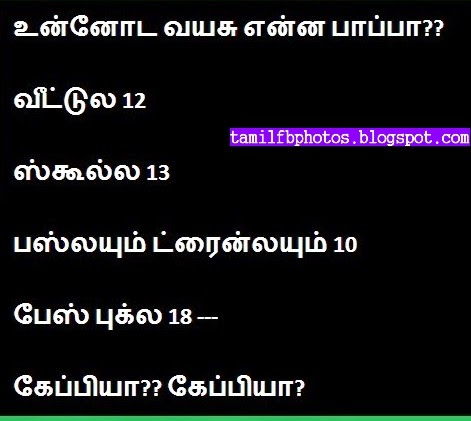 Tamil Joke About School Student Age