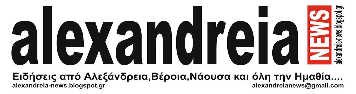 Alexandreia-news
