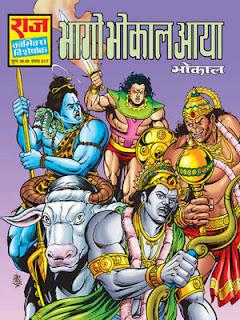 BHAGO BHOKAAL AAYA (Bhokal Hindi Comic) (PDF)