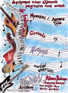 Αφιέρωμα στην ελληνική progressive rock σκηνή