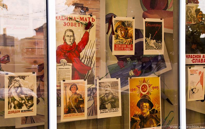 Плакаты времён войны в витрине книжного магазина