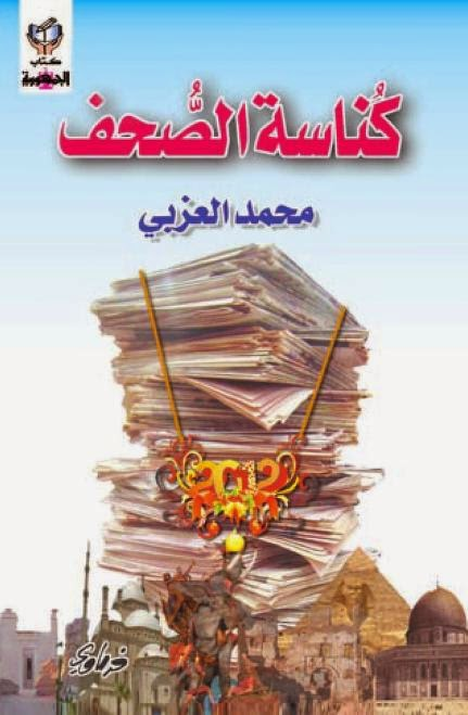 كتاب كناسة الصحف لـ محمد العزبي