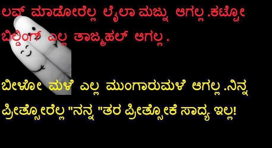 kannada life and love kavanagalu quotes adda com hd wallpapers house and home