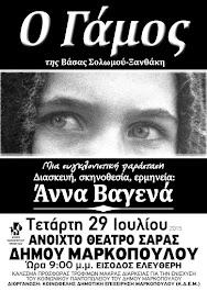 29/7 «Ο ΓΑΜΟΣ» με την Αννα Βαγενα, στο Θεατρο Σαρας Μαρκοπουλου!