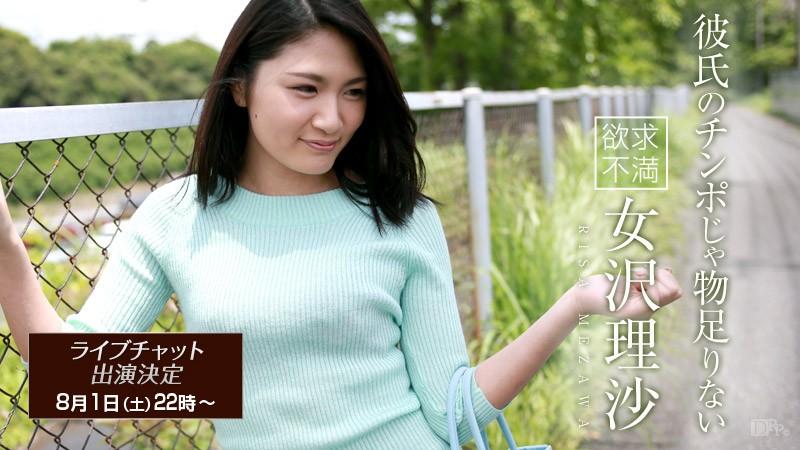 Carib-080115-935 - Risa Mezawa