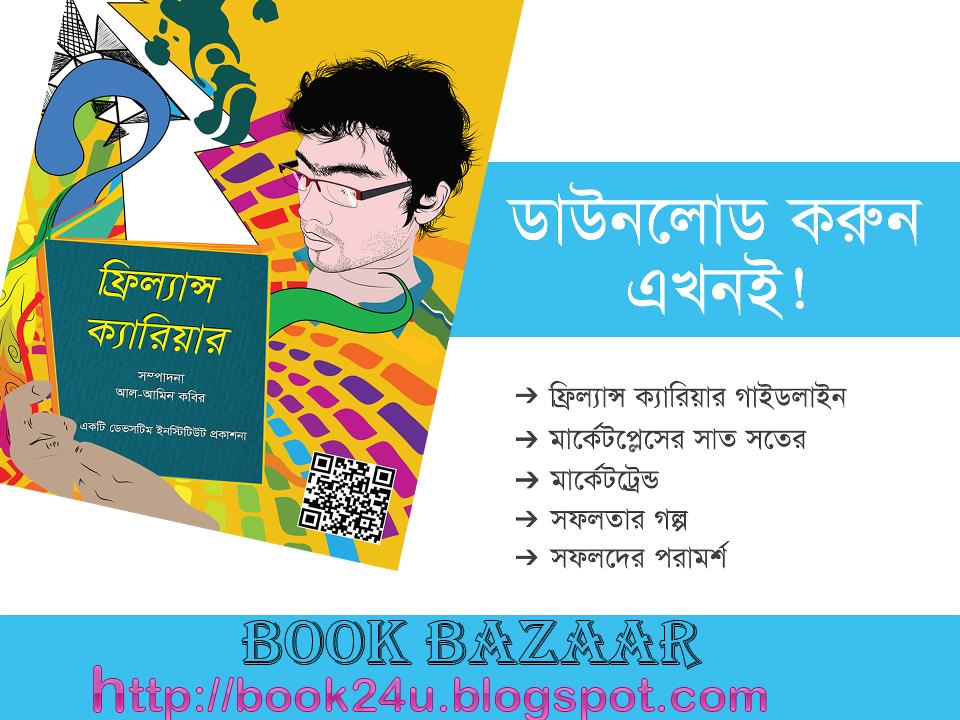 Free forex bangla book