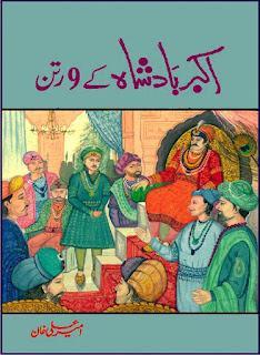 Akbar Badshah 9 Ratan