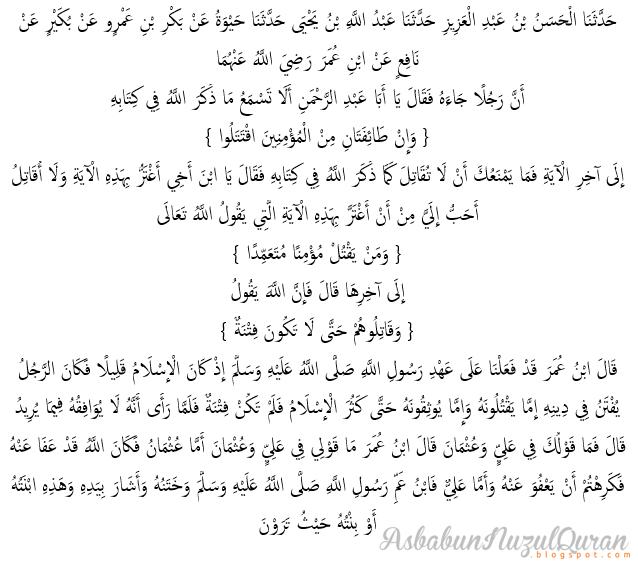 Quran Surat al Anfal ayat 39 Penjelasan
