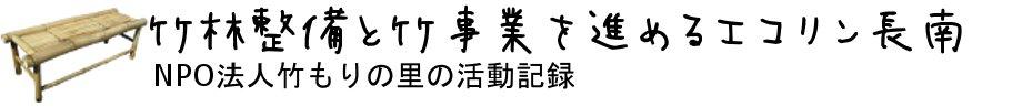 竹林整備と竹事業を進めるエコリン長南