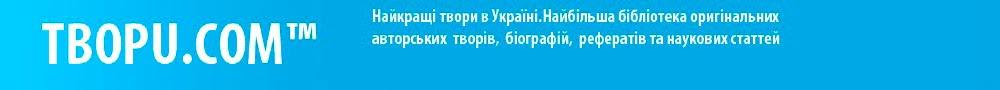 Твори, біографії, реферати з української та світової літератури, підручники для ДПА