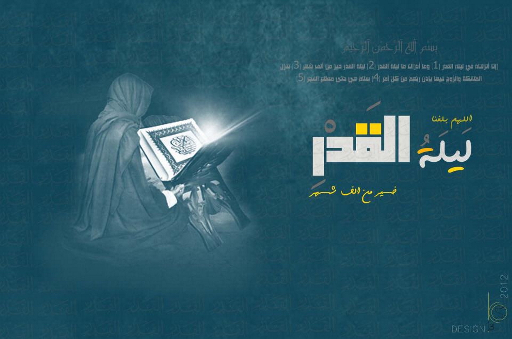 Lailatul Qadar Wallpapers