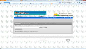 Бесплатный файлообменник FileShara.IntFor.Ru