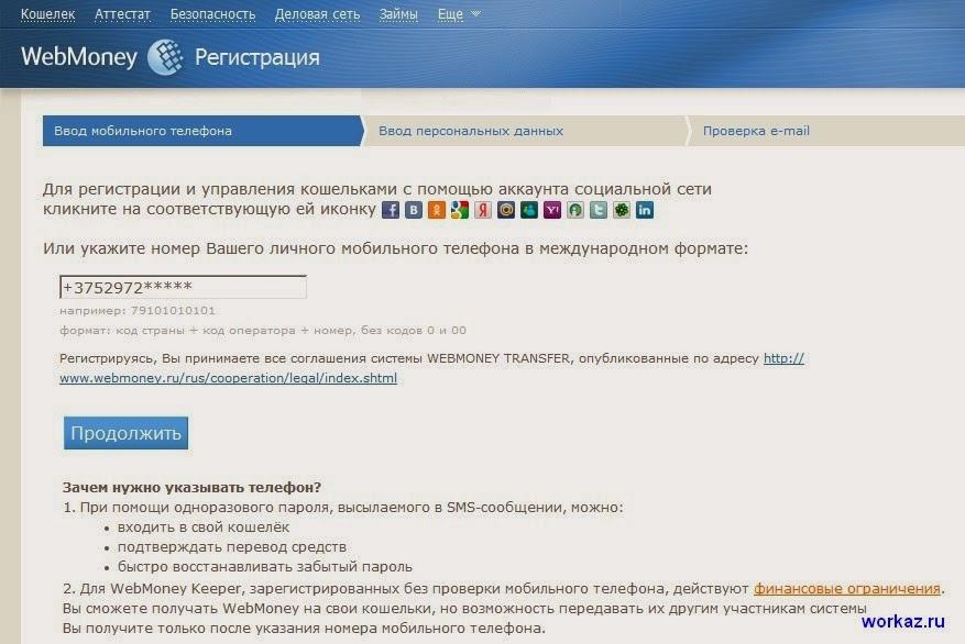 Указание номера телефона при регистрации в Webmoney