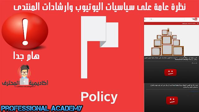 نظرة عامة حول سياسة اليوتيوب وإرشادات المنتدى | دورة الربح من اليوتيوب ج12