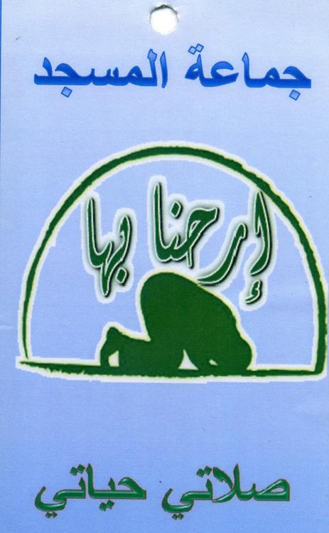 بطاقة جماعة المسجد