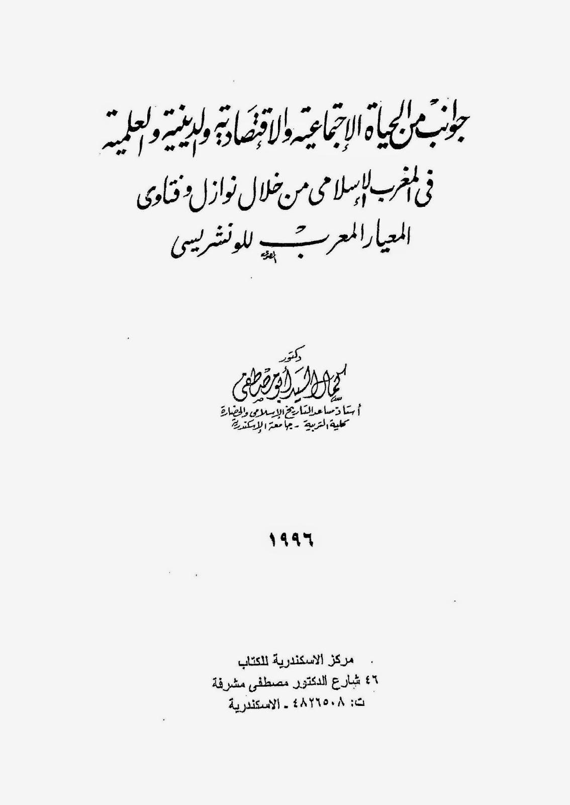 جوانب من الحياة الاجتماعية والاقتصادية والدينية والعلمية في المغرب الإسلامي من خلال المعيار المعرب للونشريسي لـ كمال السيد أبو مصطفى