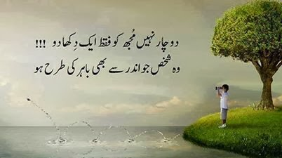 Best Romantic UrduPoetry 2013 with Backgrounds Images