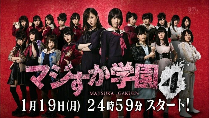 Majisuka Gakuen 4 Episode 3