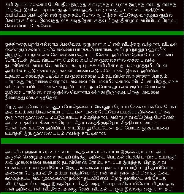 Pin Pundai-kadai-tamil-photo-kaama-kathaigal-new-hot-story ...